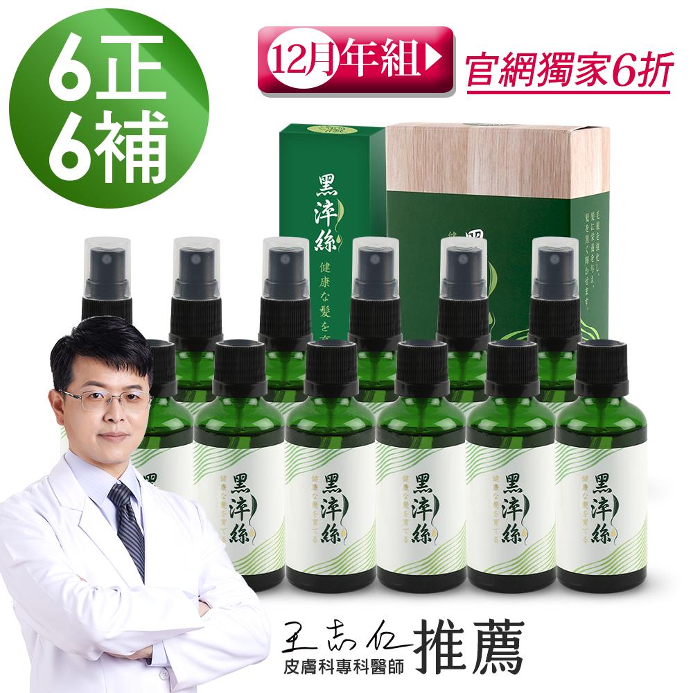 【官網獨家年組】日本黑淬絲│植萃賦活養髮液-6正6補