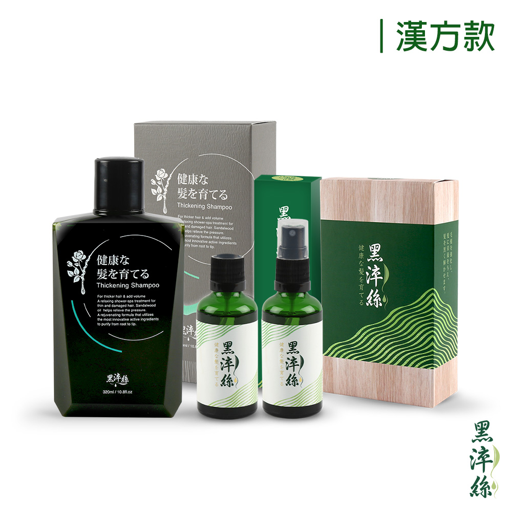 【2+1漢方洗護組】養髮液-1正1補+漢方洗髮精X1