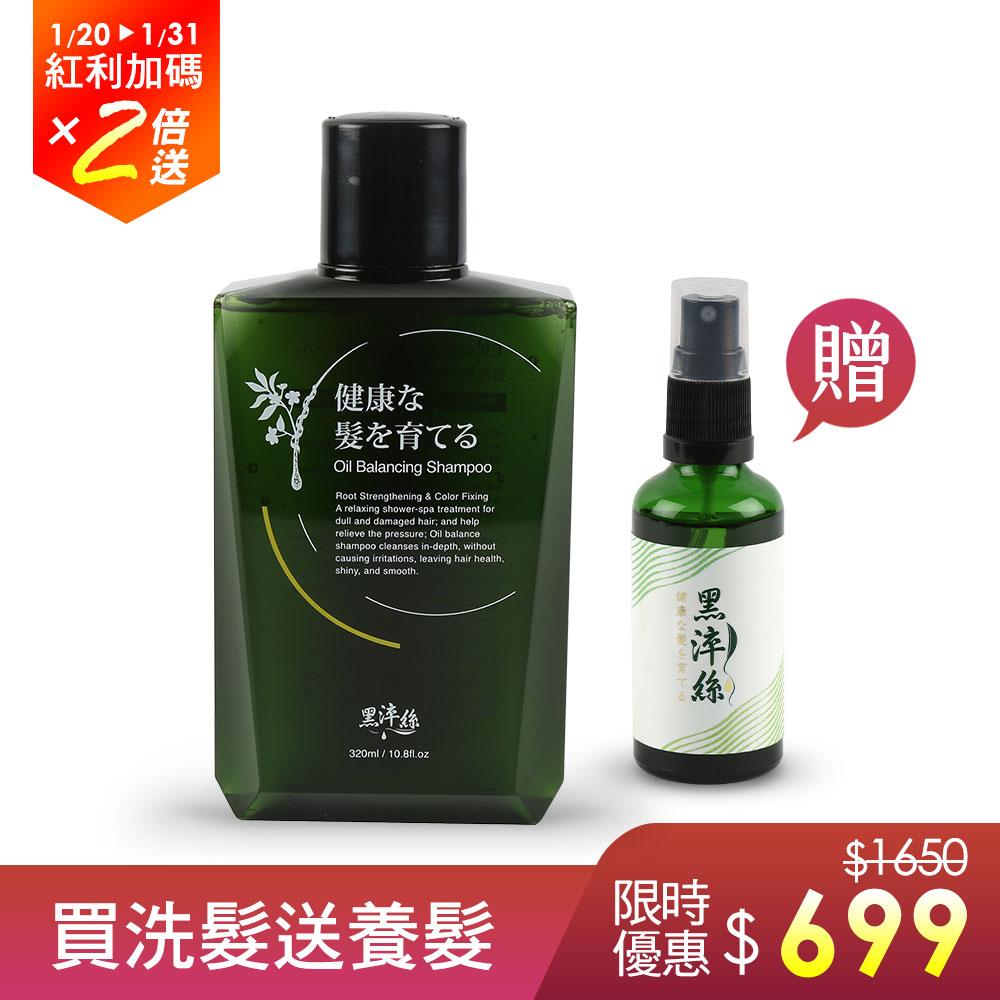 【1+1咖啡因洗護組】養髮液X1+咖啡因洗髮精X1