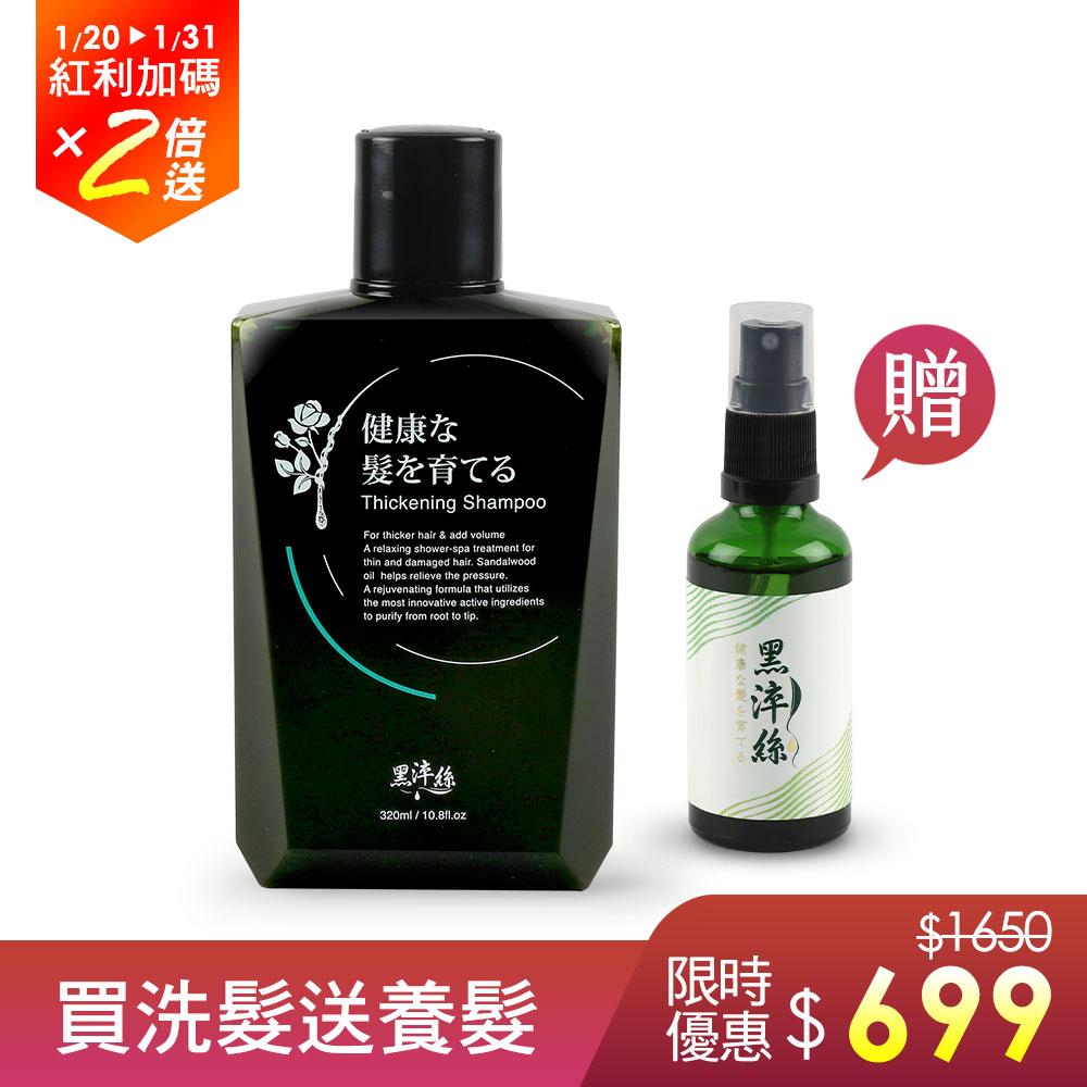 【1+1漢方洗護組】養髮液X1+漢方洗髮精X1