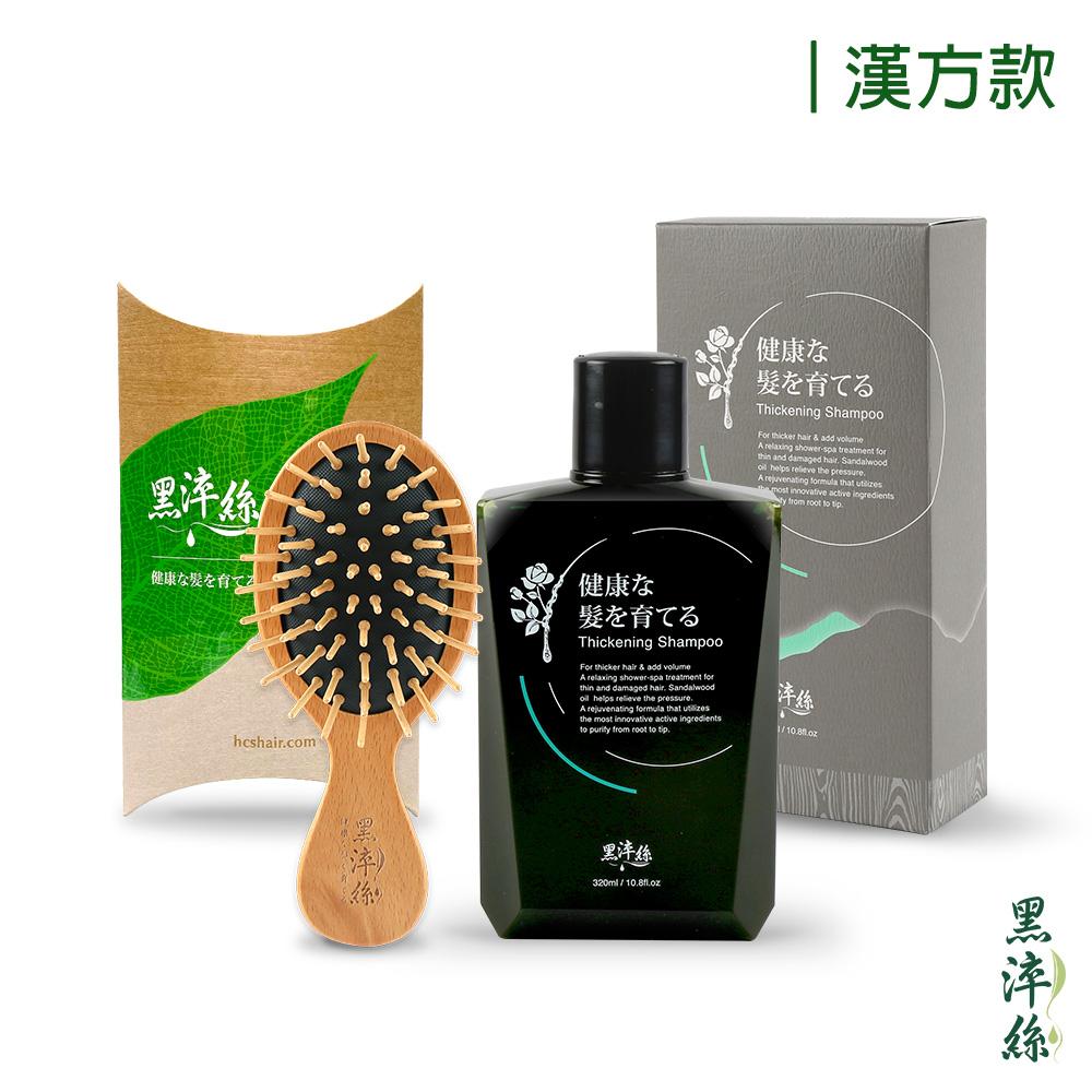 【1+1淨髮梳壓組】漢方洗髮精X1+氣墊按摩木梳隨身款X1