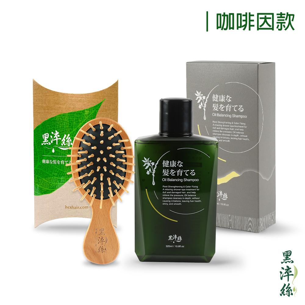 【1+1淨髮梳壓組】咖啡因洗髮精X1+氣墊按摩木梳隨身款X1
