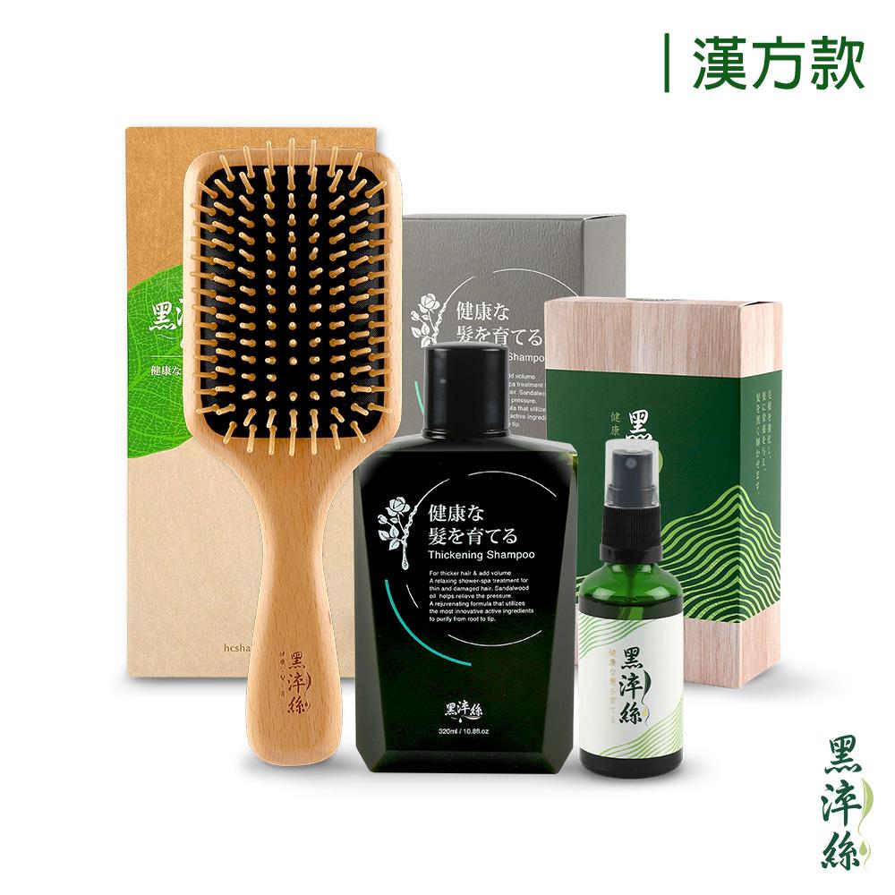 【漢方洗護梳組】養髮液X1+漢方洗髮精X1+氣墊按摩梳經典款X1