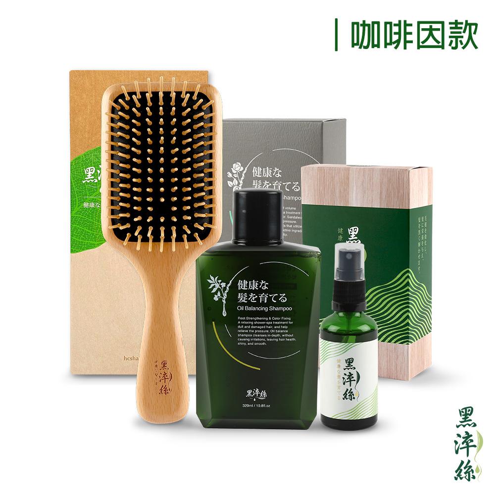 【咖啡因洗護梳組】養髮液X1+咖啡因洗髮精X1+氣墊按摩梳經典款X1