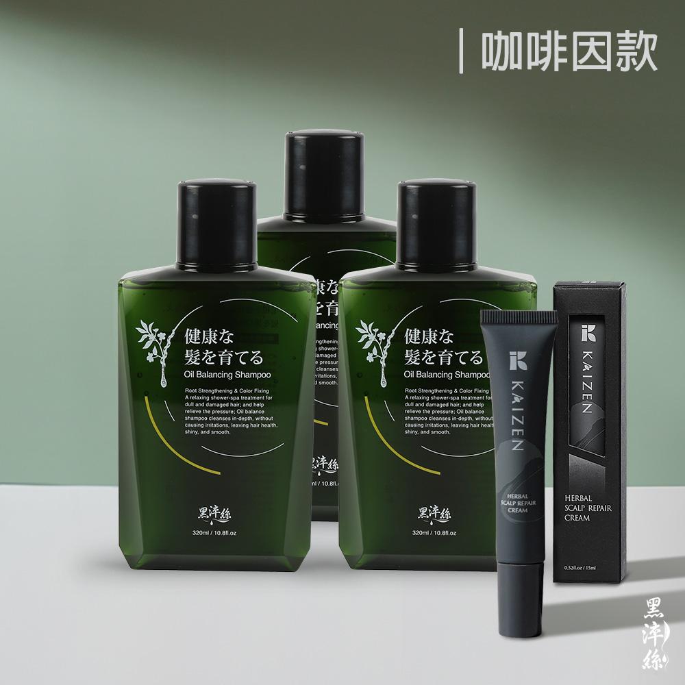 咖啡因控油護色賦活洗髮精(修護含羞草)x3+贈凱嵐頭皮修護霜x1