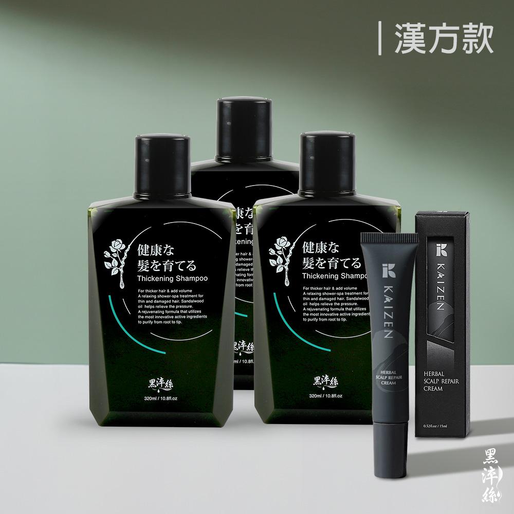 漢方豐盈強健賦活洗髮精(舒心檀香)x3+贈凱嵐頭皮修護霜x1